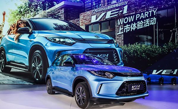 WOW!靠魅力俘获年轻人_广本首款纯电动车VE-1正式上市